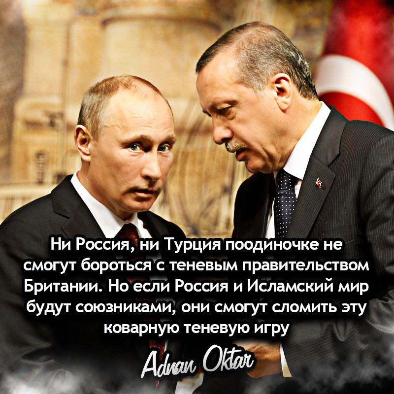 """<table style=""""width: 100%;""""><tr><td style=""""vertical-align: middle;"""">Ни Россия, ни Турция поодиночке не смогут бороться с теневым правительством Британии. Но если Россия и Исламский мир будут союзниками, они смогут сломить эту коварную теневую игру.</td><td style=""""max-width: 70px;vertical-align: middle;""""> <a href=""""/downloadquote.php?filename=1486038493648.jpg""""><img class=""""hoversaturate"""" height=""""20px"""" src=""""/assets/images/download-iconu.png"""" style=""""width: 48px; height: 48px;"""" title=""""Download Image""""/></a></td></tr></table>"""