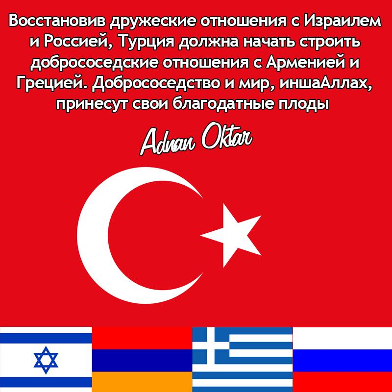 """<table style=""""width: 100%;""""><tr><td style=""""vertical-align: middle;"""">Восстановив дружеские отношения с Израилем и Россией, Турция должна начать строить добрососедские отношения с Арменией и Грецией. Добрососедство и мир, иншаАллах, принесут свои благодатные плоды.</td><td style=""""max-width: 70px;vertical-align: middle;""""> <a href=""""/downloadquote.php?filename=1486038774990.jpg""""><img class=""""hoversaturate"""" height=""""20px"""" src=""""/assets/images/download-iconu.png"""" style=""""width: 48px; height: 48px;"""" title=""""Download Image""""/></a></td></tr></table>"""