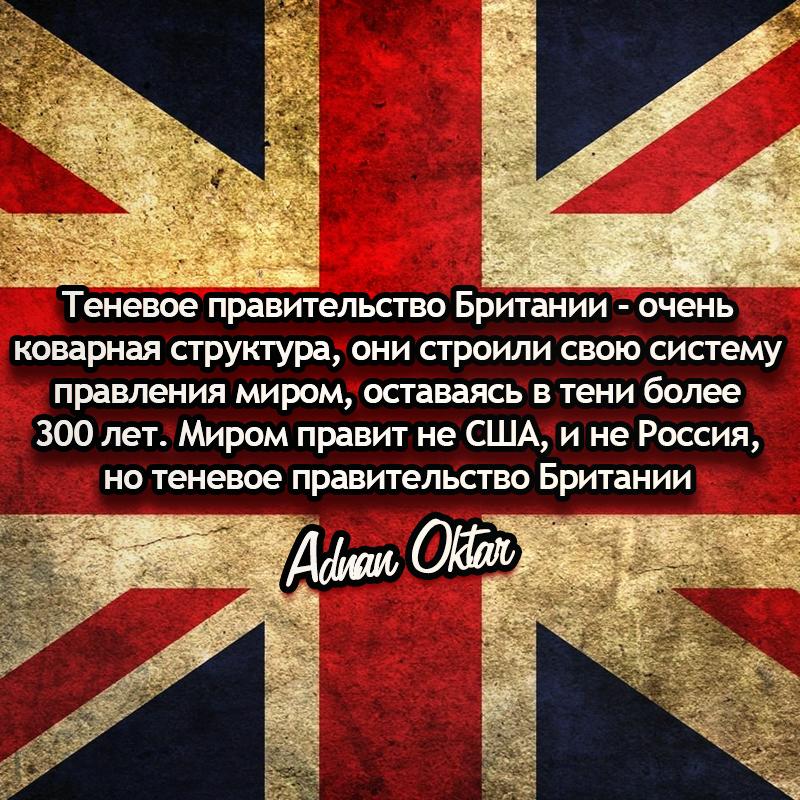 "<table style=""width: 100%;""><tr><td style=""vertical-align: middle;"">Теневое правительство Британии - очень коварная структура, они строили свою систему правления миром, оставаясь в тени более 300 лет. Миром правит не США, и не Россия, но теневое правительство Британии.</td><td style=""max-width: 70px;vertical-align: middle;""> <a href=""/downloadquote.php?filename=1486039528531.jpg""><img class=""hoversaturate"" height=""20px"" src=""/assets/images/download-iconu.png"" style=""width: 48px; height: 48px;"" title=""Download Image""/></a></td></tr></table>"