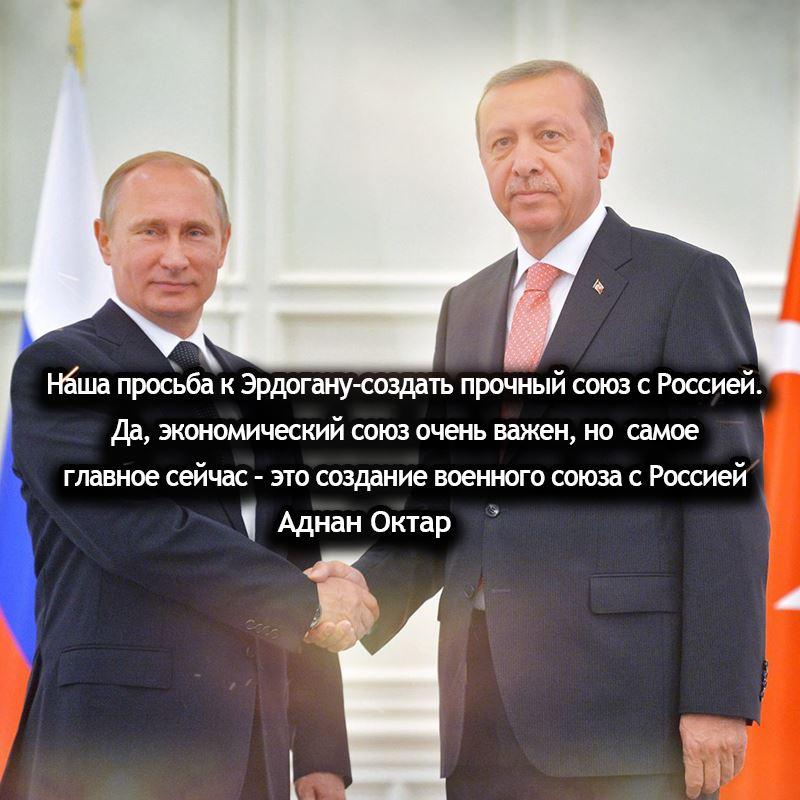 """<table style=""""width: 100%;""""><tr><td style=""""vertical-align: middle;"""">Наша просьба к Эрдогану-создать прочный союз с Россией. Да, экономический союз очень важен, но самое главное сейчас – это создание военного союза с Россией.</td><td style=""""max-width: 70px;vertical-align: middle;""""> <a href=""""/downloadquote.php?filename=1486039559766.jpg""""><img class=""""hoversaturate"""" height=""""20px"""" src=""""/assets/images/download-iconu.png"""" style=""""width: 48px; height: 48px;"""" title=""""Download Image""""/></a></td></tr></table>"""