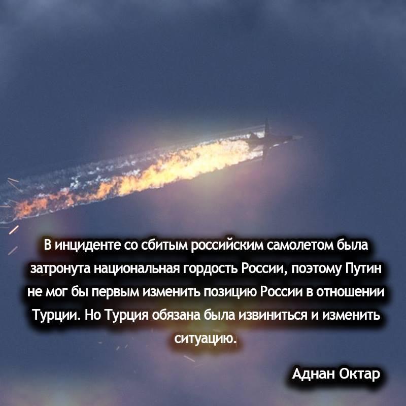 """<table style=""""width: 100%;""""><tr><td style=""""vertical-align: middle;"""">В инциденте со сбитым российским самолетом была затронута национальная гордость России, поэтому Путин не мог бы первым изменить позицию России в отношении Турции. Но Турция обязана была извиниться и изменить ситуацию.</td><td style=""""max-width: 70px;vertical-align: middle;""""> <a href=""""/downloadquote.php?filename=1486039575675.jpg""""><img class=""""hoversaturate"""" height=""""20px"""" src=""""/assets/images/download-iconu.png"""" style=""""width: 48px; height: 48px;"""" title=""""Download Image""""/></a></td></tr></table>"""