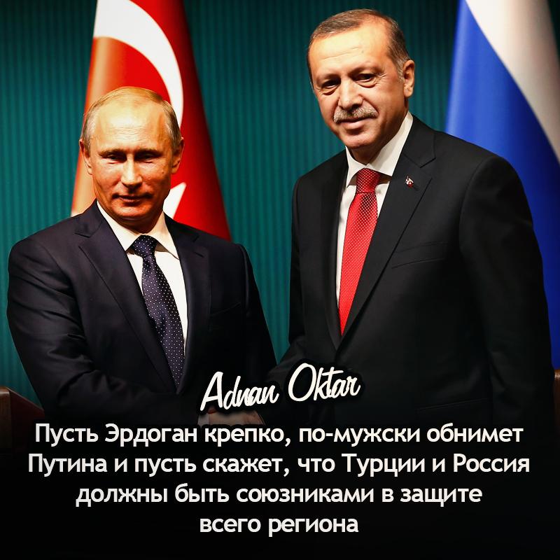 """<table style=""""width: 100%;""""><tr><td style=""""vertical-align: middle;"""">Пусть Эрдоган крепко, по-мужски обнимет Путина и пусть скажет, что Турции и Россия должны быть союзниками в защите всего региона.</td><td style=""""max-width: 70px;vertical-align: middle;""""> <a href=""""/downloadquote.php?filename=1486039603364.jpg""""><img class=""""hoversaturate"""" height=""""20px"""" src=""""/assets/images/download-iconu.png"""" style=""""width: 48px; height: 48px;"""" title=""""Download Image""""/></a></td></tr></table>"""