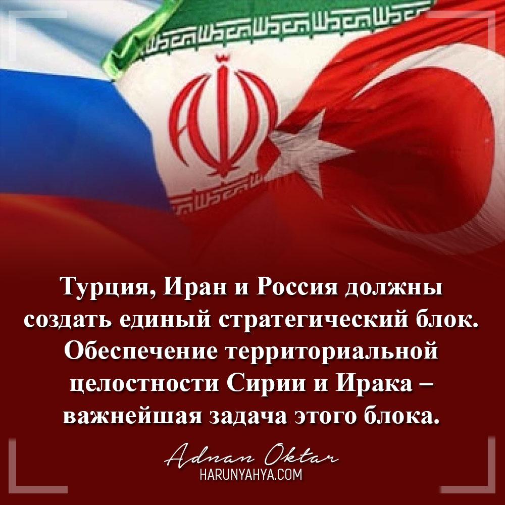 """<table style=""""width: 100%;""""><tr><td style=""""vertical-align: middle;"""">Турция, Иран и Россия должны создать единый стратегический блок. Обеспечение территориальной целостности Сирии и Ирака – важнейшая задача этого блока.</td><td style=""""max-width: 70px;vertical-align: middle;""""> <a href=""""/downloadquote.php?filename=1486040086432.jpg""""><img class=""""hoversaturate"""" height=""""20px"""" src=""""/assets/images/download-iconu.png"""" style=""""width: 48px; height: 48px;"""" title=""""Download Image""""/></a></td></tr></table>"""