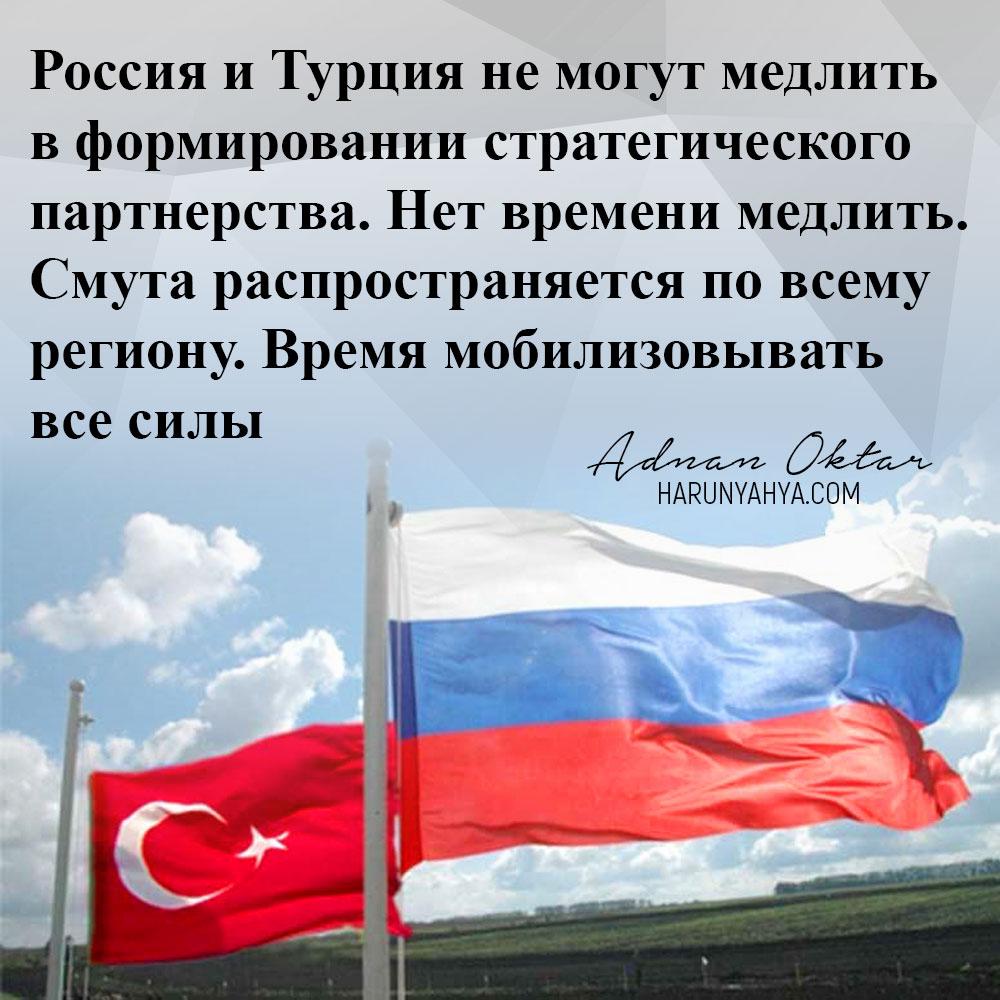 """<table style=""""width: 100%;""""><tr><td style=""""vertical-align: middle;"""">Россия и Турция не могут медлить в формировании стратегического партнерства. Нет времени медлить. Смута распространяется по всему региону. Время мобилизовывать все силы.</td><td style=""""max-width: 70px;vertical-align: middle;""""> <a href=""""/downloadquote.php?filename=1486040127808.jpg""""><img class=""""hoversaturate"""" height=""""20px"""" src=""""/assets/images/download-iconu.png"""" style=""""width: 48px; height: 48px;"""" title=""""Download Image""""/></a></td></tr></table>"""
