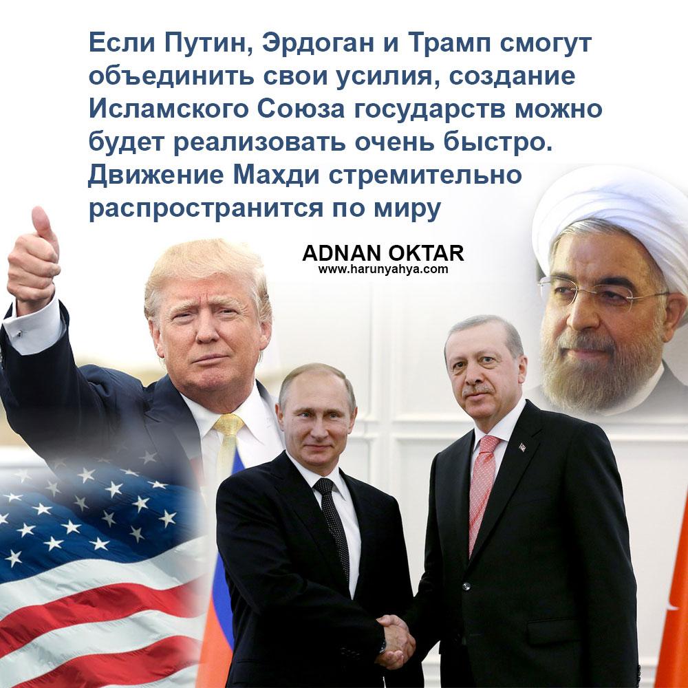 """<table style=""""width: 100%;""""><tr><td style=""""vertical-align: middle;"""">Если Путин, Эрдоган и Трамп смогут объединить свои усилия, создание Исламского Союза государств можно будет реализовать очень быстро. Движение Махди стремительно распространится по миру.</td><td style=""""max-width: 70px;vertical-align: middle;""""> <a href=""""/downloadquote.php?filename=1486040218437.jpg""""><img class=""""hoversaturate"""" height=""""20px"""" src=""""/assets/images/download-iconu.png"""" style=""""width: 48px; height: 48px;"""" title=""""Download Image""""/></a></td></tr></table>"""