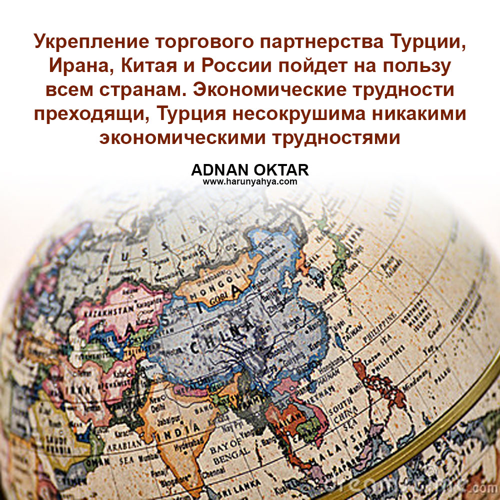 """<table style=""""width: 100%;""""><tr><td style=""""vertical-align: middle;"""">Укрепление торгового партнерства Турции, Ирана, Китая и России пойдет на пользу всем странам. Экономические трудности преходящи, Турция несокрушима никакими экономическими трудностями.</td><td style=""""max-width: 70px;vertical-align: middle;""""> <a href=""""/downloadquote.php?filename=1486040234860.jpg""""><img class=""""hoversaturate"""" height=""""20px"""" src=""""/assets/images/download-iconu.png"""" style=""""width: 48px; height: 48px;"""" title=""""Download Image""""/></a></td></tr></table>"""