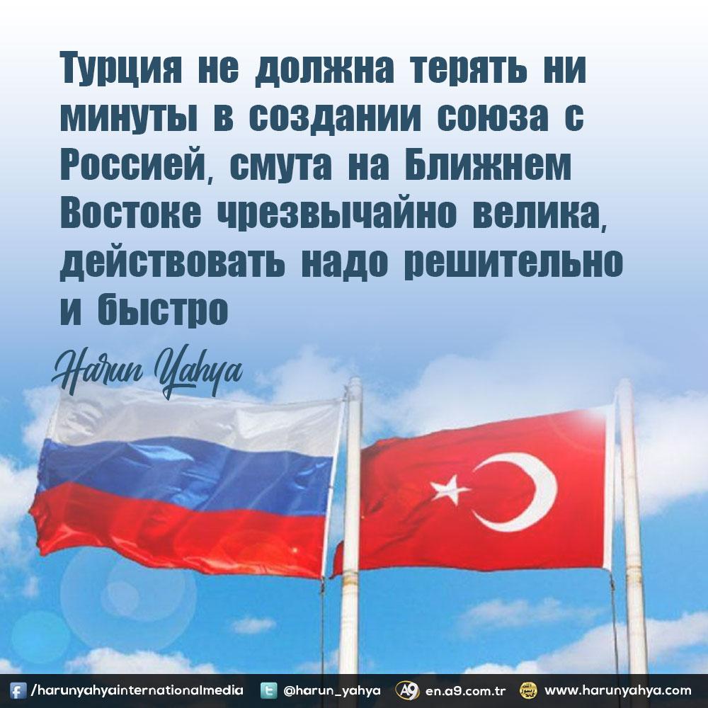 "<table style=""width: 100%;""><tr><td style=""vertical-align: middle;"">Турция не должна терять ни минуты в создании союза с Россией, смута на Ближнем Востоке чрезвычайно велика, действовать надо решительно и быстро</td><td style=""max-width: 70px;vertical-align: middle;""> <a href=""/downloadquote.php?filename=1487000701520.jpg""><img class=""hoversaturate"" height=""20px"" src=""/assets/images/download-iconu.png"" style=""width: 48px; height: 48px;"" title=""Download Image""/></a></td></tr></table>"