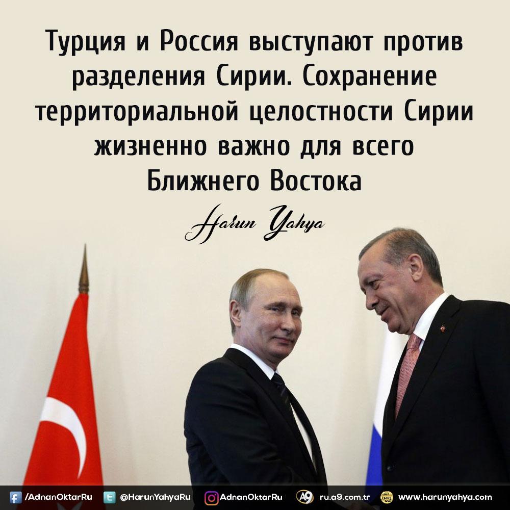 """<table style=""""width: 100%;""""><tr><td style=""""vertical-align: middle;"""">Турция и Россия выступают против разделения Сирии. Сохранение территориальной целостности Сирии жизненно важно для всего Ближнего Востока</td><td style=""""max-width: 70px;vertical-align: middle;""""> <a href=""""/downloadquote.php?filename=148784226850.jpg""""><img class=""""hoversaturate"""" height=""""20px"""" src=""""/assets/images/download-iconu.png"""" style=""""width: 48px; height: 48px;"""" title=""""Download Image""""/></a></td></tr></table>"""