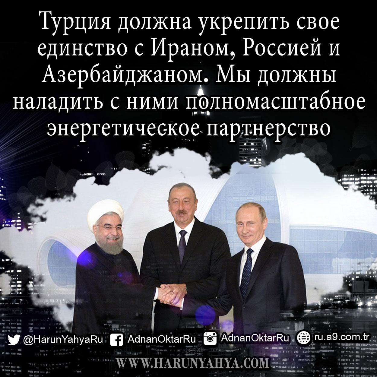 """<table style=""""width: 100%;""""><tr><td style=""""vertical-align: middle;"""">Турция должна укрепить свое единство с Ираном, Россией и Азербайджаном. Мы должны наладить с ними полномасштабное энергетическое партнерство </td><td style=""""max-width: 70px;vertical-align: middle;""""> <a href=""""/downloadquote.php?filename=1487842324428.jpg""""><img class=""""hoversaturate"""" height=""""20px"""" src=""""/assets/images/download-iconu.png"""" style=""""width: 48px; height: 48px;"""" title=""""Download Image""""/></a></td></tr></table>"""