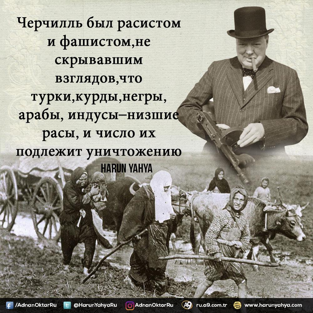"<table style=""width: 100%;""><tr><td style=""vertical-align: middle;"">Черчилль был расистом и фашистом,не скрывавшим взглядов,что турки,курды,негры, арабы, индусы–низшие расы, и число их подлежит уничтожению</td><td style=""max-width: 70px;vertical-align: middle;""> <a href=""/downloadquote.php?filename=1493034238690.jpg""><img class=""hoversaturate"" height=""20px"" src=""/assets/images/download-iconu.png"" style=""width: 48px; height: 48px;"" title=""Download Image""/></a></td></tr></table>"