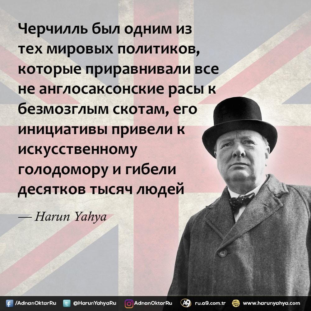 """<table style=""""width: 100%;""""><tr><td style=""""vertical-align: middle;"""">Черчилль был одним из тех мировых политиков, которые приравнивали все не англосаксонские расы к безмозглым скотам, его инициативы привели к искусственному голодомору и гибели десятков тысяч людей </td><td style=""""max-width: 70px;vertical-align: middle;""""> <a href=""""/downloadquote.php?filename=1493034257248.jpg""""><img class=""""hoversaturate"""" height=""""20px"""" src=""""/assets/images/download-iconu.png"""" style=""""width: 48px; height: 48px;"""" title=""""Download Image""""/></a></td></tr></table>"""