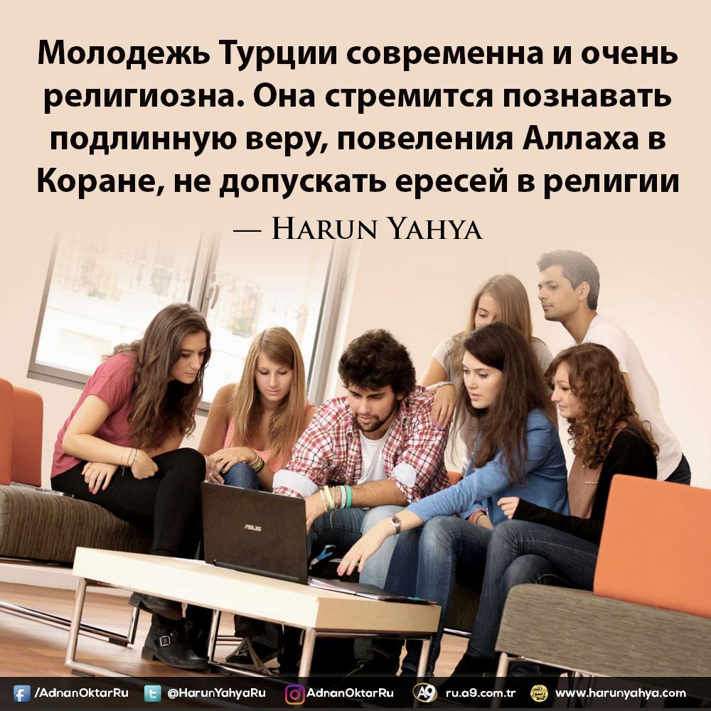 """<table style=""""width: 100%;""""><tr><td style=""""vertical-align: middle;"""">Молодежь Турции современна и очень религиозна. Она стремится познавать подлинную веру, повеления Аллаха в Коране, не допускать ересей в религии</td><td style=""""max-width: 70px;vertical-align: middle;""""> <a href=""""/downloadquote.php?filename=149303433840.jpg""""><img class=""""hoversaturate"""" height=""""20px"""" src=""""/assets/images/download-iconu.png"""" style=""""width: 48px; height: 48px;"""" title=""""Download Image""""/></a></td></tr></table>"""