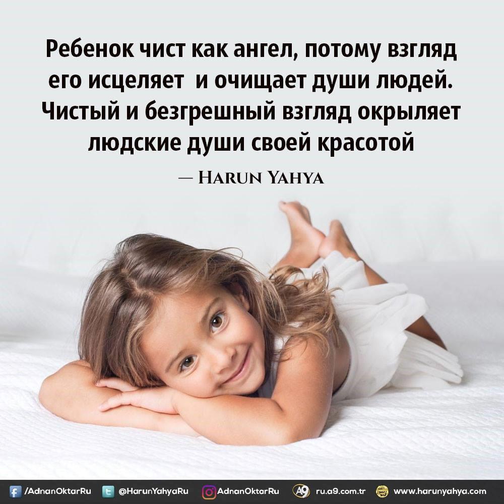 "<table style=""width: 100%;""><tr><td style=""vertical-align: middle;"">Ребенок чист как ангел, потому взгляд его исцеляет  и очищает души людей. Чистый и безгрешный взгляд окрыляет людские души своей красотой</td><td style=""max-width: 70px;vertical-align: middle;""> <a href=""/downloadquote.php?filename=1493034394726.jpg""><img class=""hoversaturate"" height=""20px"" src=""/assets/images/download-iconu.png"" style=""width: 48px; height: 48px;"" title=""Download Image""/></a></td></tr></table>"