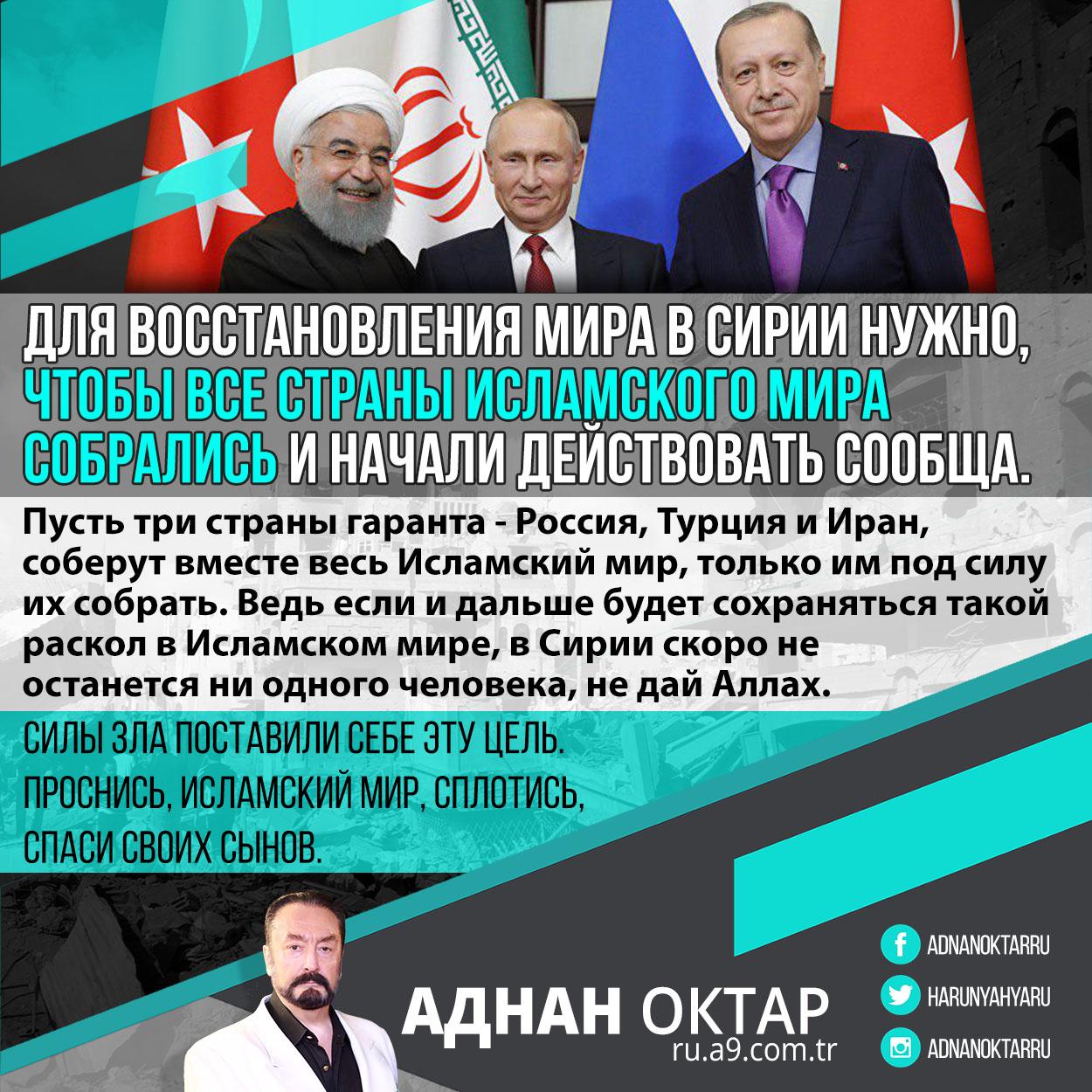 """<table style=""""width: 100%;""""><tr><td style=""""vertical-align: middle;"""">Для восстановления мира в Сирии нужно, чтобы все страны Исламского мира собрались и начали действовать сообща. Пусть три страны гаранта - Россия, Турция и Иран, соберут вместе весь Исламский мир, только им под силу их собрать. Ведь если и дальше будет сохраняться такой раскол в Исламском мире, в Сирии скоро не останется ни одного человека, не дай Аллах. Силы зла поставили себе эту цель. Проснись, Исламский мир, сплотись, спаси своих сынов.</td><td style=""""max-width: 70px;vertical-align: middle;""""> <a href=""""/downloadquote.php?filename=1528965319752.jpg""""><img class=""""hoversaturate"""" height=""""20px"""" src=""""/assets/images/download-iconu.png"""" style=""""width: 48px; height: 48px;"""" title=""""Download Image""""/></a></td></tr></table>"""